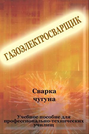 Мельников И. Cварка чугуна