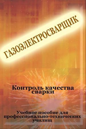Мельников И. Контроль качества сварки