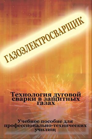 Мельников И. Теxнология дуговой сварки в защитных газах