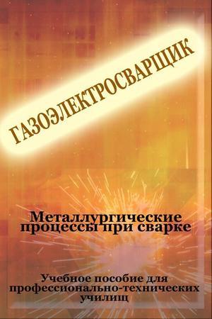 Мельников И. Металлургические процессы при сварке