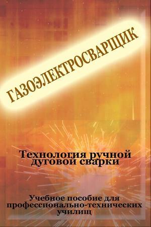 Мельников И. Технология ручной дуговой сварки