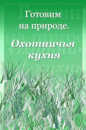 Мельников И. Охотничья кухня