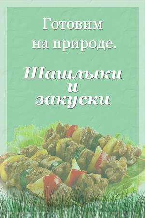 Мельников И. Шашлыки и закуски