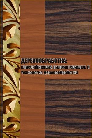 Мельников И. Классификация пиломатериалов и технология деревообработки