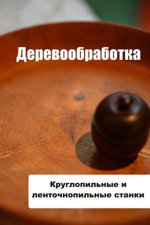 Мельников И. Круглопильные и ленточнопильные станки