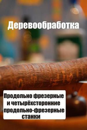 Мельников И. Продольно-фрезерные и четырехсторонние продольно-фрезерные станки