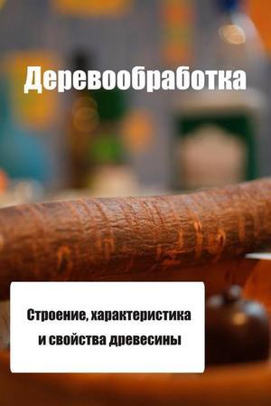 Мельников И. Строение, характеристика и свойства древесины