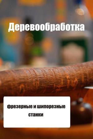 Мельников И. Фрезерные и шипорезные станки