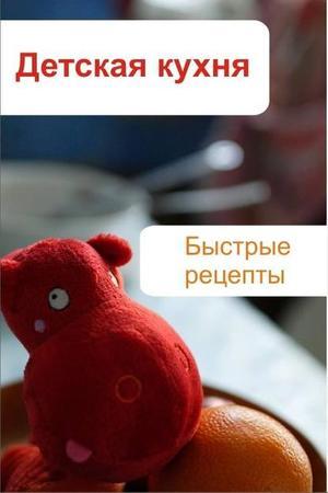 Мельников И. Детская кухня. Быстрые рецепты
