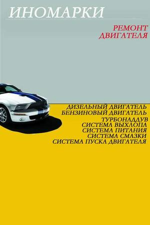 Мельников И. Ремонт иномарок. Двигатель