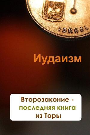Мельников И. Второзаконие – последняя книга из Торы