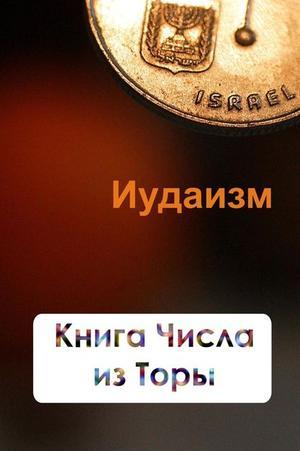 Мельников И. Книга Числа из Торы