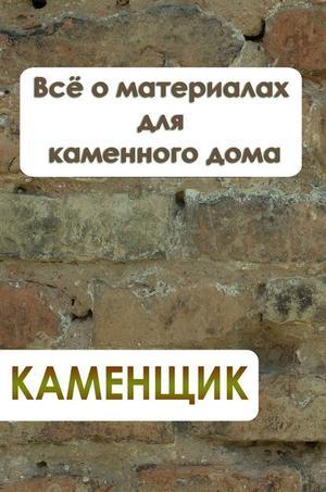 Мельников И. Всё о материалах для каменного дома