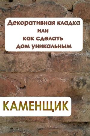 Мельников И. Декоративная кладка или как сделать дом уникальным