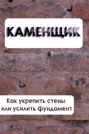 Мельников И. Как укрепить стены или усилить фундамент