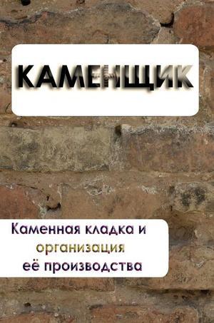 Мельников И. Каменная кладка и организация её производства