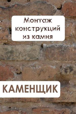 Мельников И. Монтаж конструкций из камня