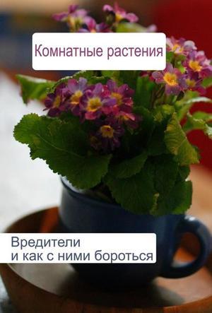 Мельников И. Комнатные растения. Вредители и как с ними бороться