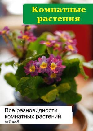 Мельников И. Все разновидности комнатных растений (от Л до Я)