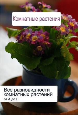 Мельников И. Все разновидности комнатных растений (от А до Л)