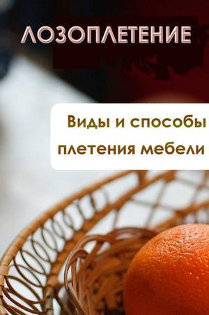 Мельников И. Виды и способы плетения мебели