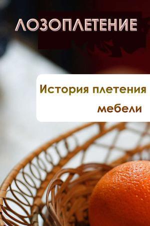 Мельников И. История плетения мебели