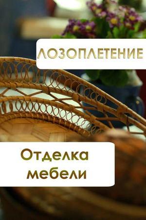 Мельников И. Лозоплетение. Отделка мебели