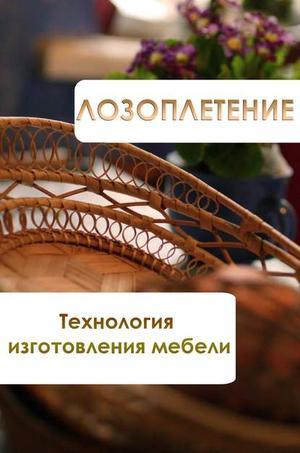Мельников И. Лозоплетение. Технология изготовления мебели