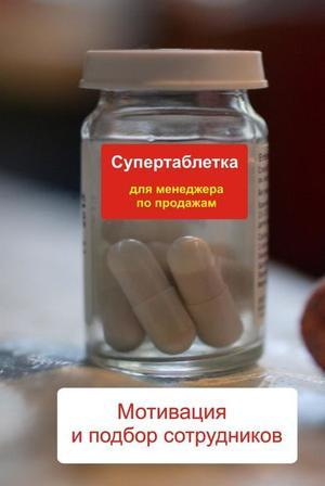 Мельников И. Мотивация и подбор сотрудников