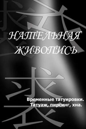 Мельников И. Временные татуировки. Татуаж, пирсинг, хна