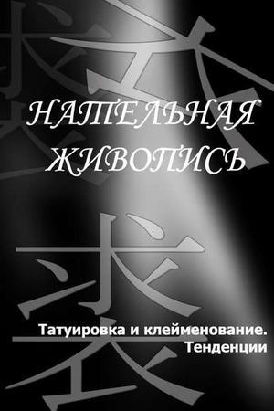 Мельников И. Татуировка и клеймение. Тенденции