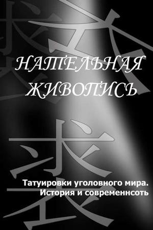 Мельников И. Татуировки уголовного мира. История и современность