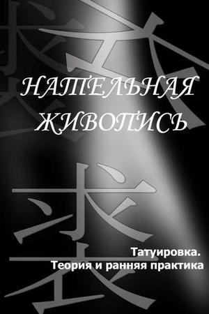 Мельников И. Татуировка. Теория и ранняя практика