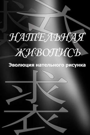 Мельников И. Эволюция нательного рисунка