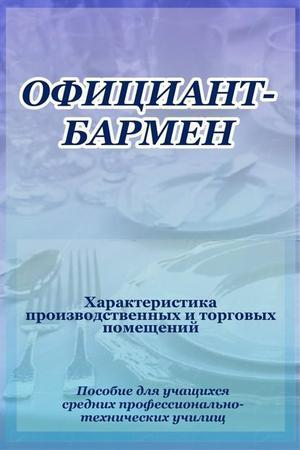 Мельников И. Официант-бармен. Xарактеристика производственных и торговых помещений