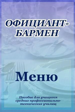 Мельников И. Официант-бармен. Меню