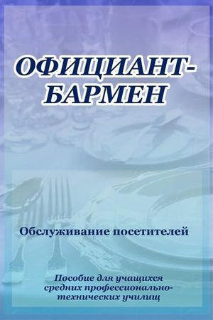Мельников И. Официант-бармен. Обслуживание посетителей