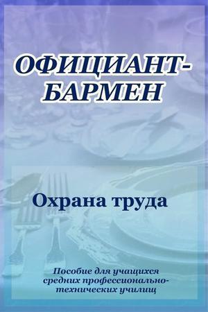 Мельников И. Официант-бармен. Охрана труда