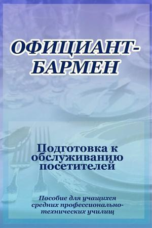 Мельников И. Официант-бармен. Подготовка к обслуживанию посетителей