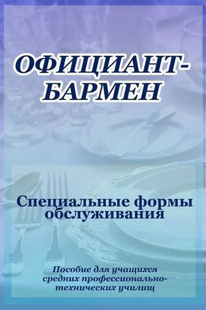 Мельников И. Официант-бармен. Специальные формы обслуживания