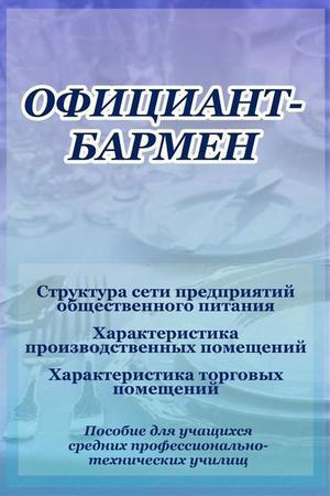 Мельников И. Структура сети предприятий общественного питания