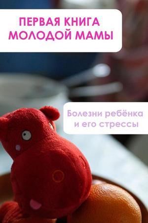 Мельников И. Болезни ребёнка и его стрессы