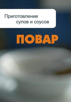Мельников И. Приготовление супов и соусов