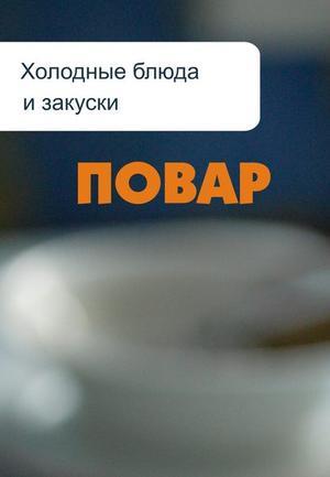 Мельников И. Холодные блюда и закуски