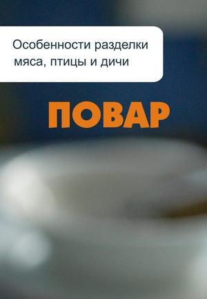 Мельников И. Особенности разделки мяса, птицы и дичи