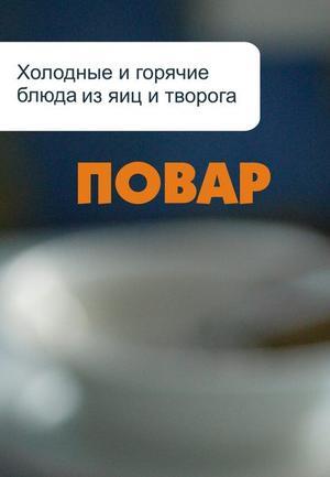 Мельников И. Холодные и горячие блюда из яиц и творога