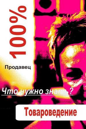 Мельников И. Товароведение