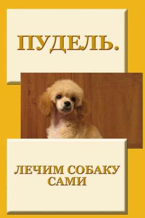 Мельников И. Пудель. Лечим собаку сами