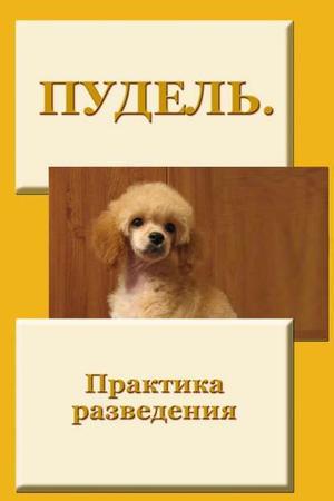 Мельников И. Пудель. Практика разведения