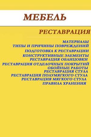 Мельников И. Мебель. Реставрация